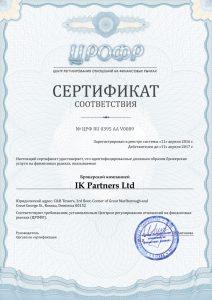 Сертификат брокера Финмакс ЦРОФР