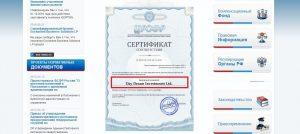 utrader сертификат ЦРОФР