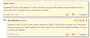 Противоречивые отзывы о платформе Финмакс