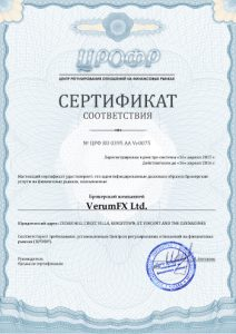 сертификат verumfx
