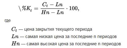 Формула расчета стохастика