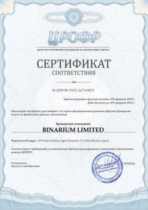 Сертификат брокера бинариум