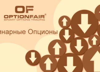 OptionFair брокер