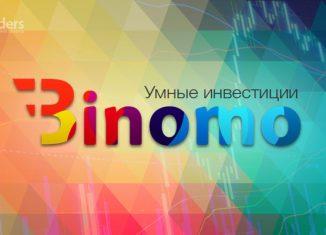 binomo акции