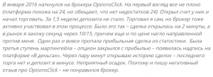 OptionsClick отзывы