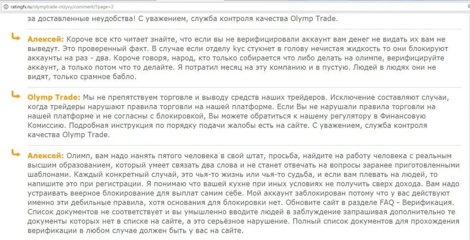 Ставки на олимп трейд отзывы реальные 1
