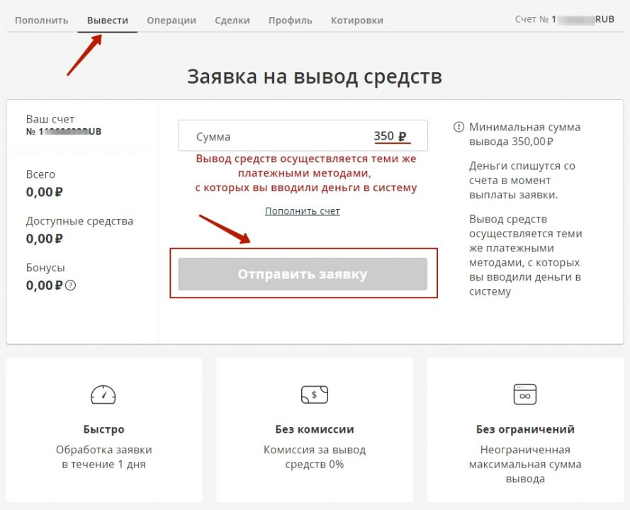 Olymp-Trade-Lichnyj-kabinet